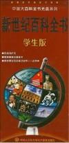 新世纪百科全书(学生版)