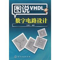 图说VHDL数字电路设计