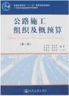 公路施工组织用概预算-第3版