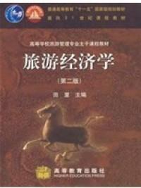 旅游经济学(第二版)(内容一致,印次、封面或原价不同,统一售价,随机发货)