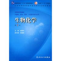 生物化学(第7版)