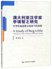 澳大利亚汉学家李瑞智之研究:中华传统思想文化的当代价值