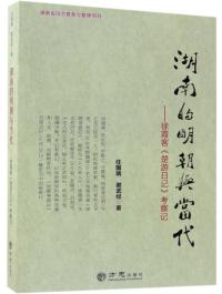 湖南的明朝与当代:徐霞客《楚游日记》考察记