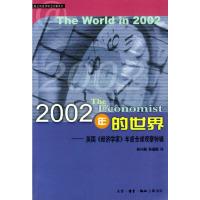 2002年的世界:英国《经济学家》年度全球观察特辑