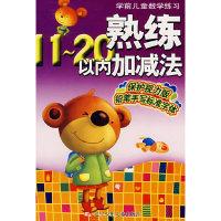 学前儿童数学练习熟练11~20以内加减法(2008版)