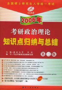 2005年考研政治理论知识点归纳与总结/全国硕士研究生入学统一考试