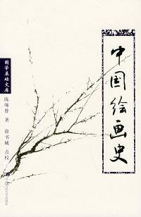 中国绘画史——国学基础文库
