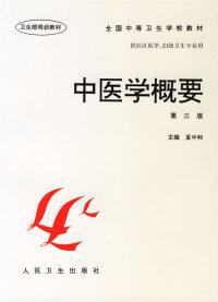 中医学概要(第三版)