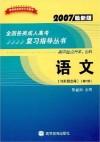 语文(高中起点升本专科)(2007最新版)
