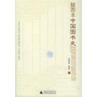 插图本中国图书史