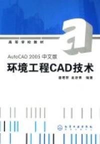 AUTO CAD2005中文版環境工程CAD技術