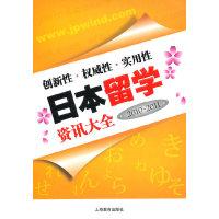 日本留学资讯大全(2010-2011)