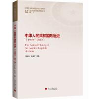 中华人民共和国政治史(1949-2012)