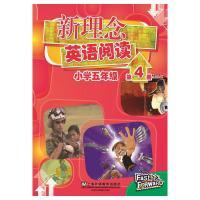 新理念英语阅读 小学五年级 第4册(最新mp3版)