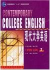 现代大学英语精读3