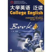 大学英语 泛读(4)(第三版)学生用书(内容一致,印次、封面或原价不同,统一售价,随机发货)