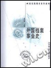 外国档案事业史
