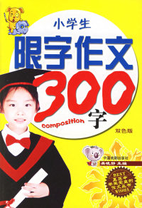 小学生限字作文300字(双色版)——小学生作文综合训练丛书