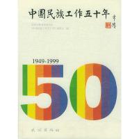 中国民族工作五十年