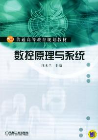数控原理与系统(内容一致,印次、封面或原价不同,统一售价,随机发货)