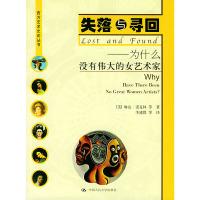 失落与寻回:为什么没有伟大的女艺术家——西方艺术史论丛书