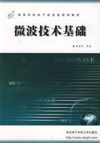 微波技术基础(内容一致 印次 封面.原价不同 统一售价 随机发货)