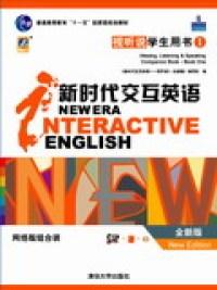 新时代交互英语(视听说练习册网络版组合装)