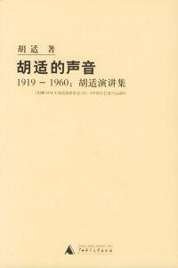 胡适的声音(1919-1960:胡适演讲集)(附赠1958年胡适演讲原音CD:《中国文艺复兴运动》一张)