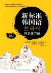 新标准韩国语同步练习册初级(上)
