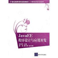 JavaEE程序设计与应用开发