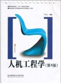 人机工程学(第4版)