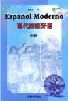 现代西班牙语(第四册)
