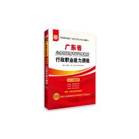 (2015)广东省公务员录用考试专用教材:行政职业能力测验