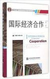 国际经济合作-第二版