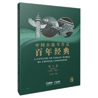 中国小提琴作品百年经典(附分谱 第6卷 1991-2015)