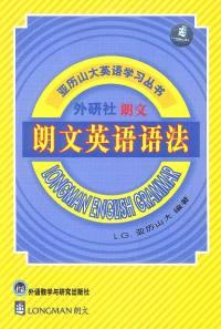 朗文英语语法(内容一致,印次、封面或原价不同,统一售价,随机发货)