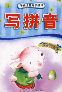 学前儿童写字练习写拼音(2008版)