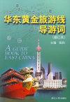 华东黄金旅游线导游词(修订本)