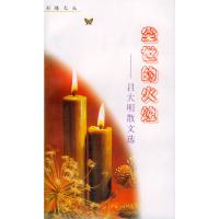 尘世的火烛:吕大明散文选
