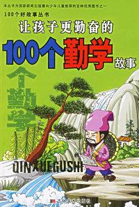 让孩子更勤奋的100个勤学故事——100个好故事丛书(注音版)