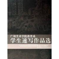 广州美术学院教育系学生速写作品选
