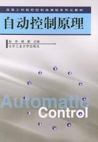 自动控制原理