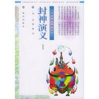 封神演义(全八册)