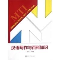 汉语写作与百科知识