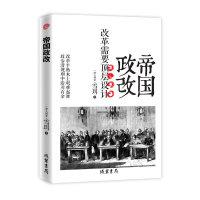 帝国政改-改革需要顶层设计