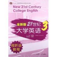 全新版21世纪大学英语视听说教程:3