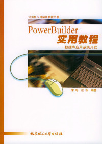 PowerBuilder 实用教程:数据库应用系统开发——计算机应用实用教程丛书