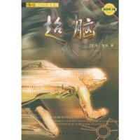 超脑(黄易科幻小说系列)(最新修订版)