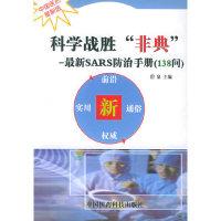 """科学战胜""""非典""""最新SARS防治手册138问"""