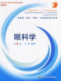 眼科学(第6版)